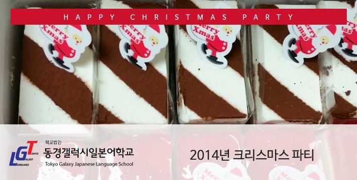 동경갤럭시일본어학교 크리스마스 파티 2014