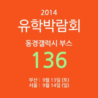 2014 일본유학박람회 동경갤럭시 부스  136