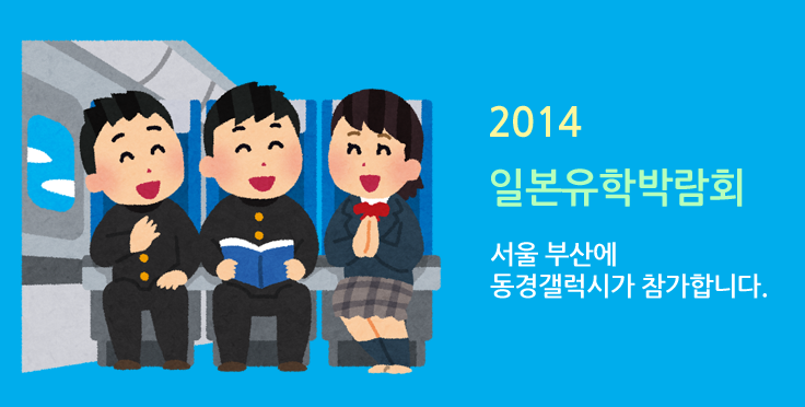 2014 일본유학박람회