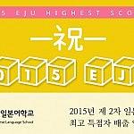 2015일본유학시험 EJU 최고 득점자
