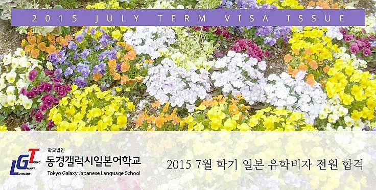 2015년 7월 학기 일본 유학비자 전원합격 및 학교일정 안내