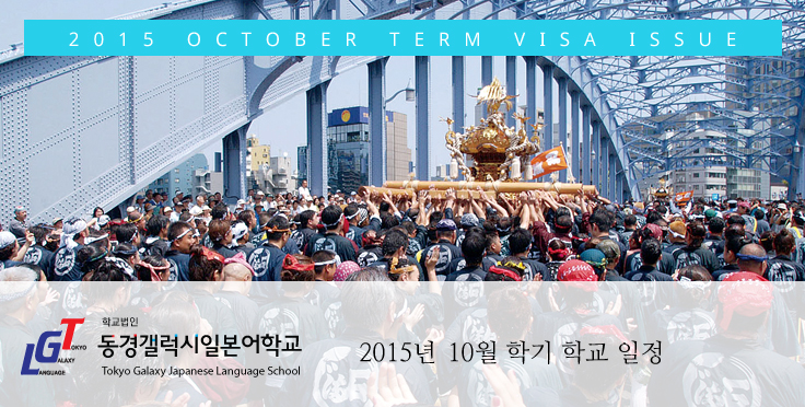 2015년 10월학기 일본유학 일정