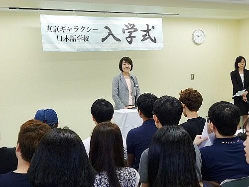 2015 여름학기 동경갤럭시일본어학교 입학식  교장인사말