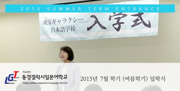 2015년 7월 학기 동경갤럭시일본어학교 입학식
