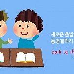 2015년 1월 학기 모집 입학안내