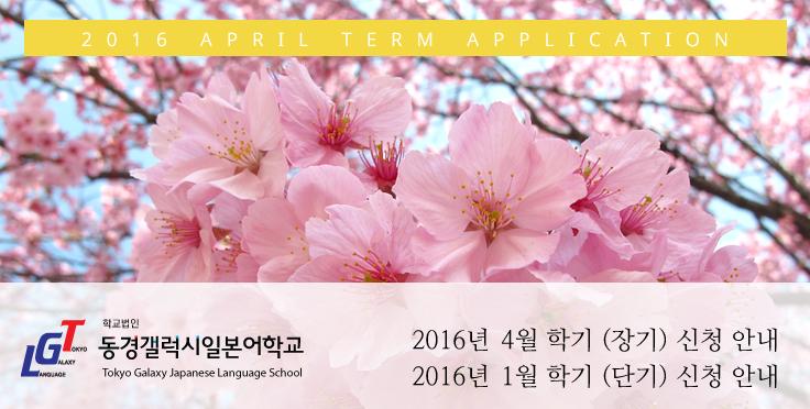 2016년 4월 학기 및 1월 단기 일본유학 신청안내