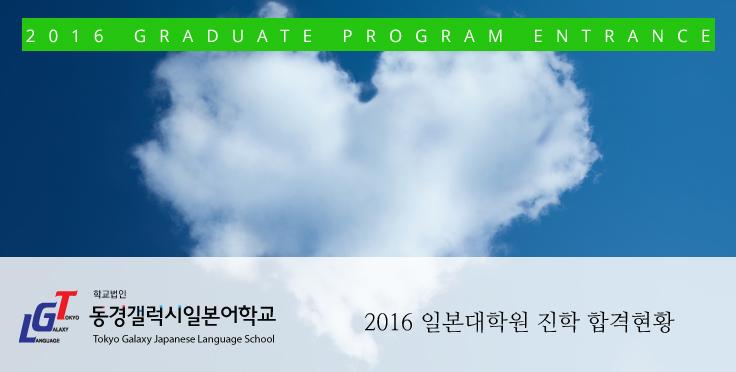 일본유학 2016 일본대학원 진학 현황