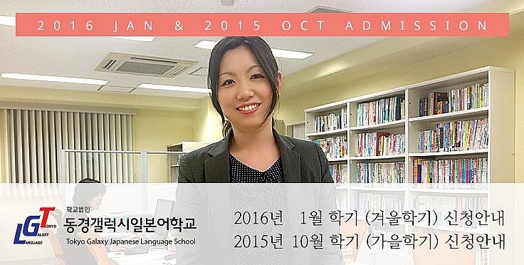 2016년 1월 학기 및 2015년 10월 단기 일본유학 신청안내