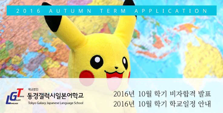 2016년 10월 학기 일본 유학비자 전원합격 및 학교일정 안내