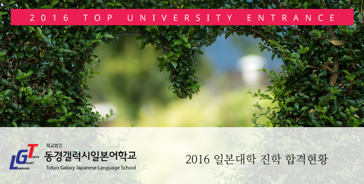 일본유학 2016년도 동경갤럭시일본어학교 일본대학 합격리스트