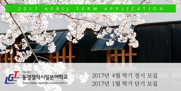 2017년 일본유학 4월학기, 1월단기