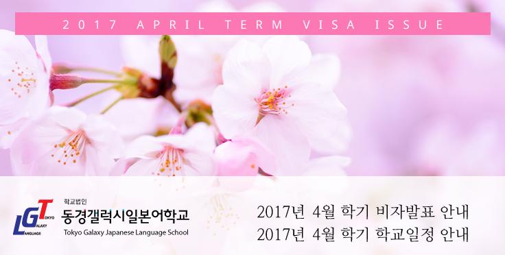 2017년 4월 학기 비자 전원합격 및 학교일정 안내