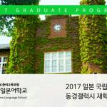 일본유학 일본대학원 2017년도 합격 리스트