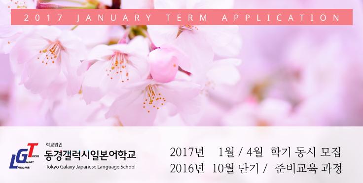 2017년 1월, 4월학기 및 10월 단기 일본유학 신청안내