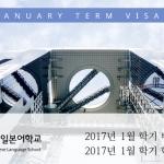 2017년 1월 학기 비자발표 및 학교일정 안내