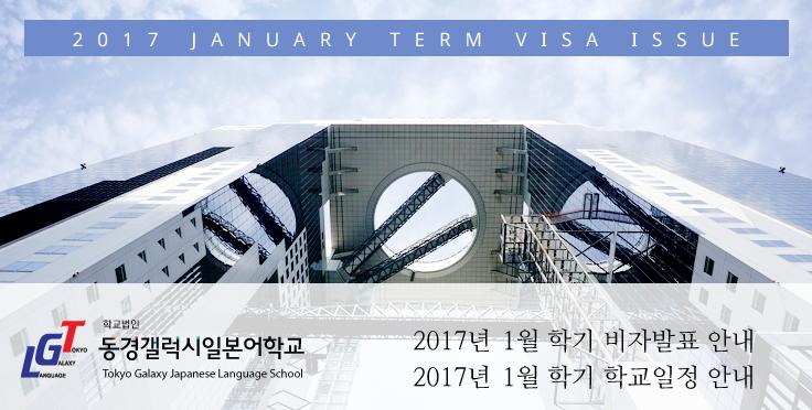 2017년 1월 학기 비자 전원합격 및 학교일정 안내