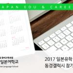 2017 일본유학 취업 박람회