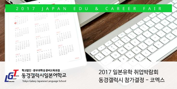 2017 일본유학 취업박람회 동경갤럭시 참가결정