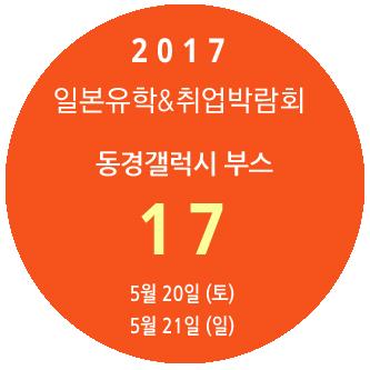 2017 일본유학 취업박람회