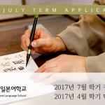 2017년 7월 학기 일본유학 모집