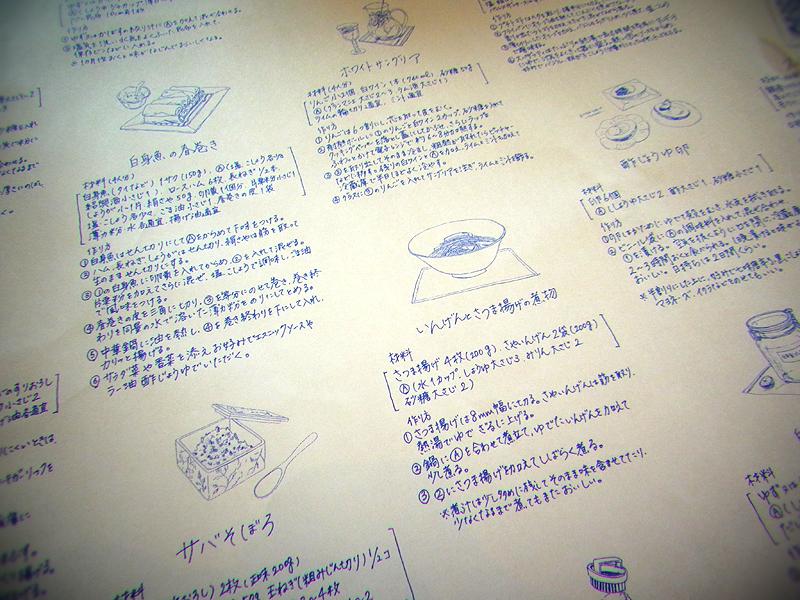 도쿄맛집 건강 일본 가정식