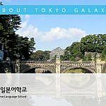 일본유학을 위한 동경갤럭시 일본어학교
