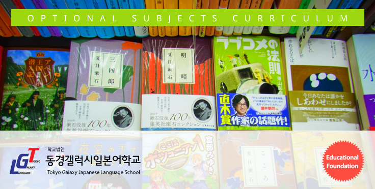 일본유학 선택과목 커리큘럼 안내
