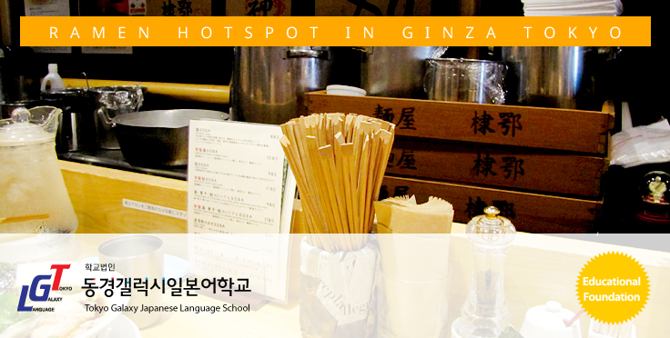 일본유학생활 묘미 도쿄 긴자 라멘 맛집