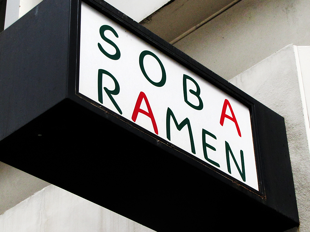 소바 라멘