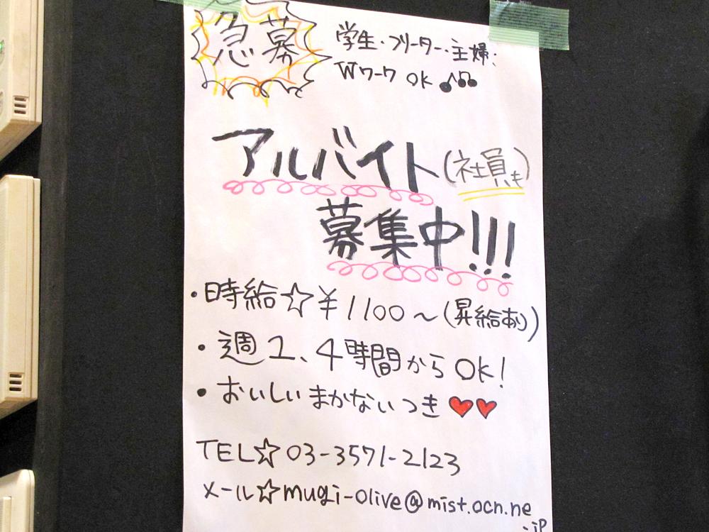 도쿄 긴자 라멘 맛집 무기또오리브 아르바이트