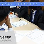 동경갤럭시 일본어학교 비즈니스일본어 클래스