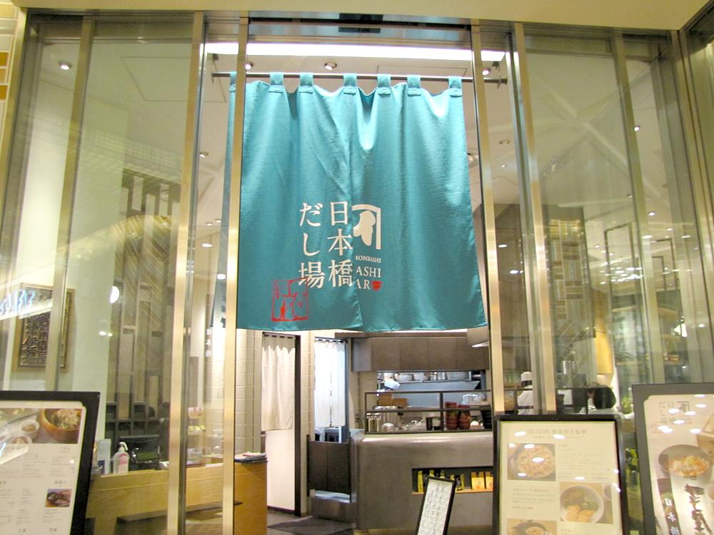 도쿄맛집 하나레