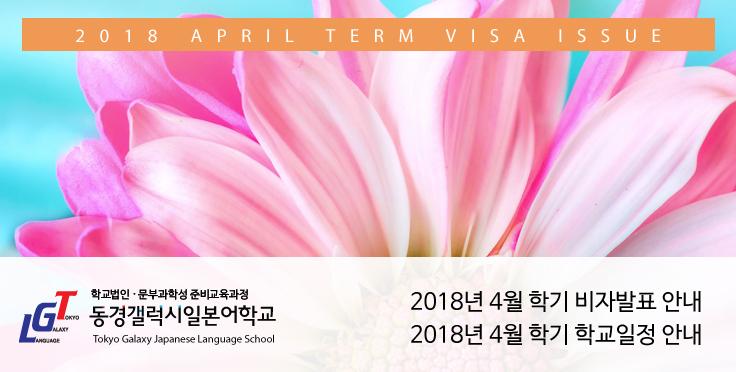 2018년 4월 학기 유학비자 발표 및 학교일정 안내