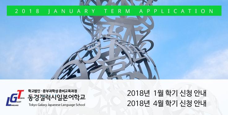 2018년 1월, 4월 학기 일본유학 신청