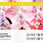 2018년 일본유학 7월학기 4월 단기 입학신청