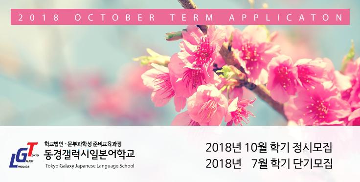 2018년 10월 학기 및 7월 단기 일본유학 신청안내