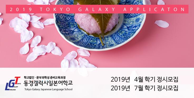 2019년 1월 학기 및 4월 학기 일본유학 신청안내