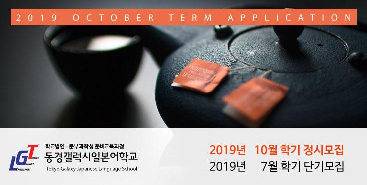 2019년 10월 학기 및 7월 단기 일본유학 신청안내