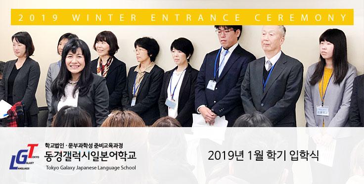 2019년 동경갤럭시일본어학교 1월 학기 입학식