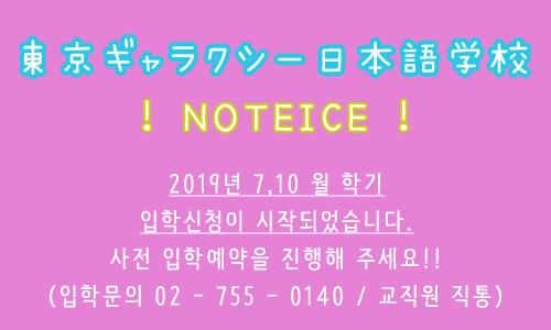 2019년 10월 학기 동경갤럭시 모집 안내