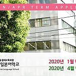 2020년 1월 학기, 4월 학기 정시모집