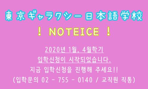 2020년 1월 4월 일본유학 공지