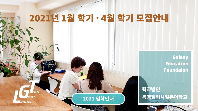 2021년 동경갤럭시일본어학교 1월 학기 4월 학기 입학안내
