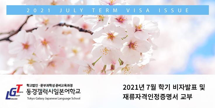 2021년 7월 학기 비자발표 및 재류자격인정증명서 교부