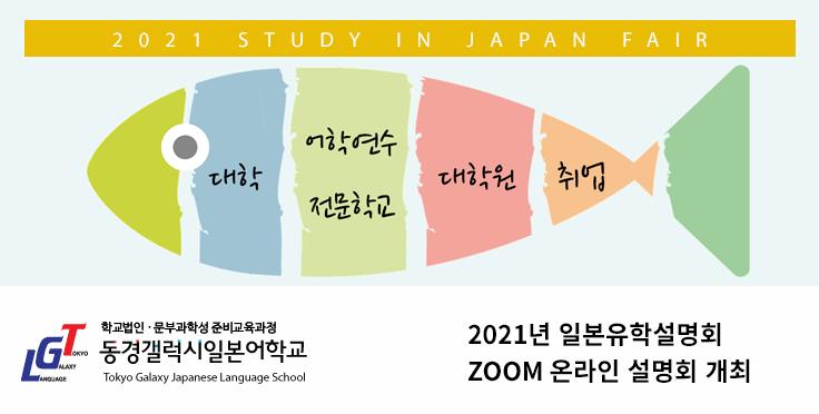 일본유학 종합설명회 2021년 10월 2일 토요일 개최
