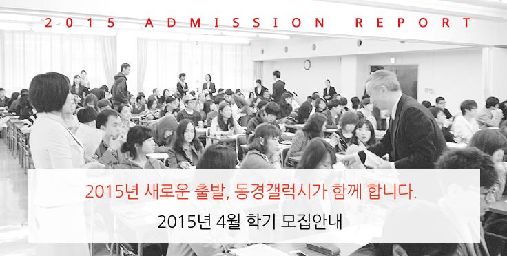 동경갤럭시일본어학교 2015년 4월학기
