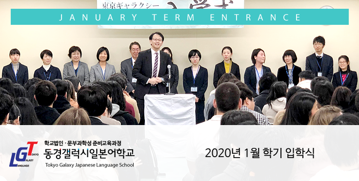 동경갤럭시일본어학교 2020년 1월 학기 입학식