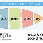 2021일본유학설명회