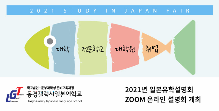 2021 ZOOM 일본유학설명회 개최