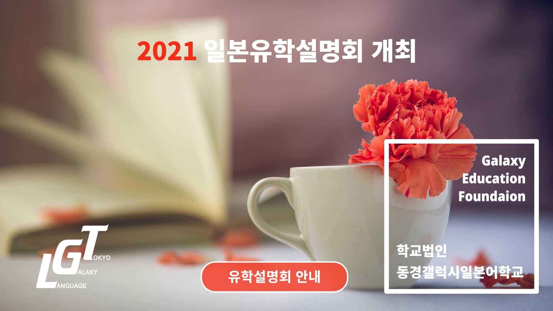 2021 일본유학설명회
